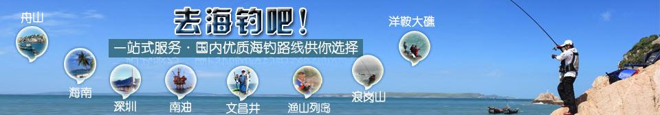 南油、三亚、舟山、深圳海钓 | 文昌、西沙、渔山列岛、洋鞍大礁