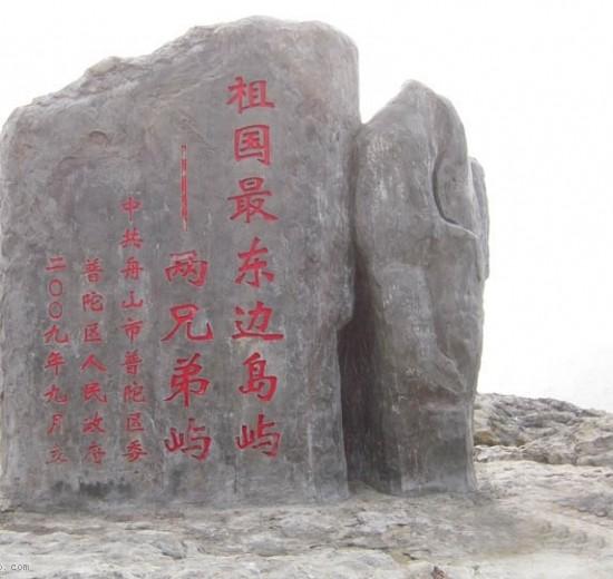 两兄弟岛石碑