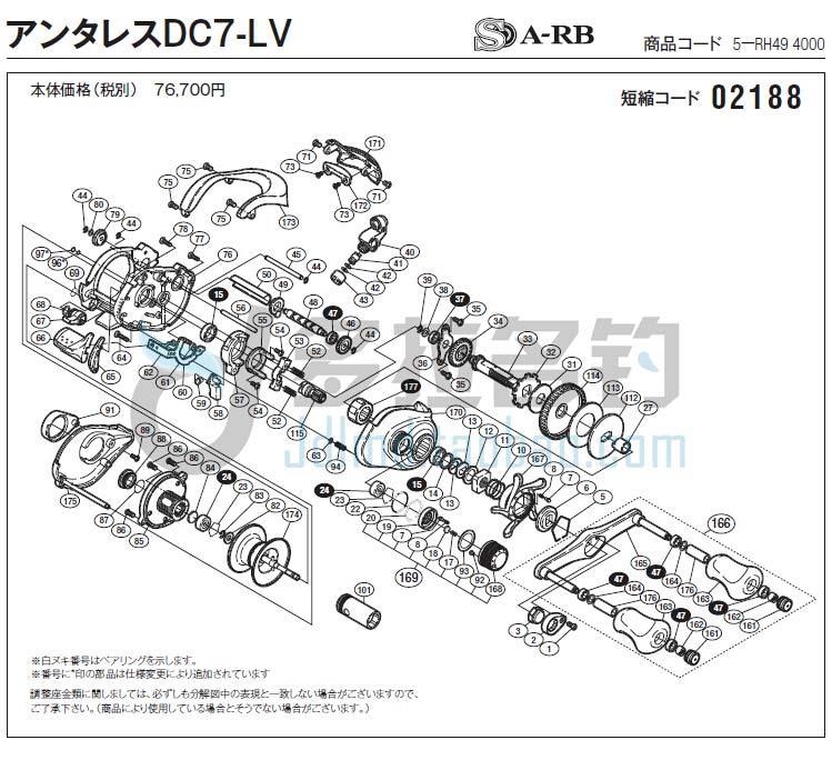 [渔轮配件] SHIMANO西马诺水滴轮ANTARES DC7LV配件订购